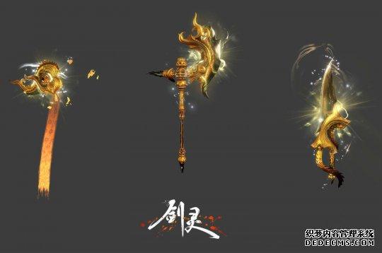 剑灵传说武器外观